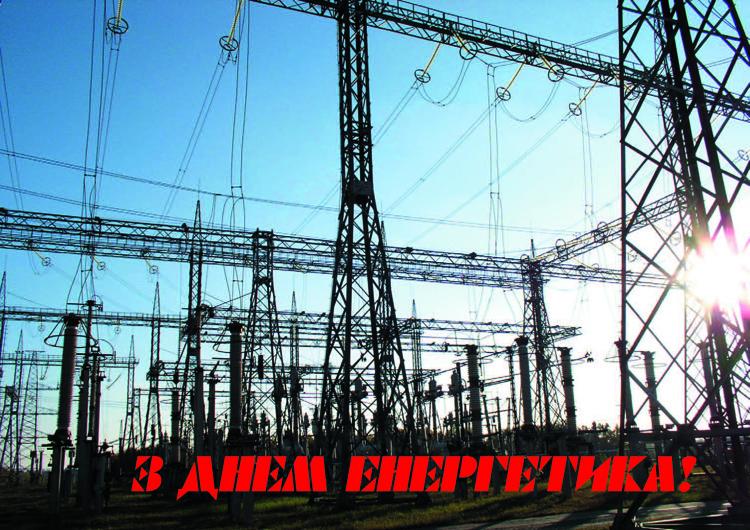 Картинки по запросу 22 грудня – День енергетика
