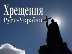 big-hreshchennya_rusi-ukrayini