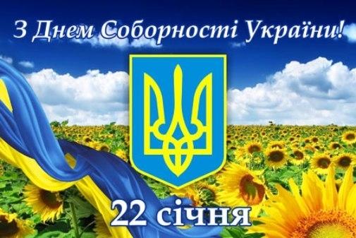 Image result for 22 січня – День Соборності України