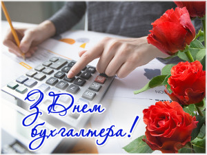 news-40651-ukr-den-buhgaltera-listivka