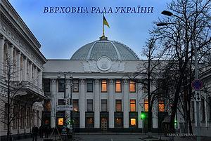 VCH_2_Верх_Рада_CHUPRINA_©