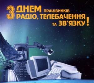 news-45121-ukr-rad__o
