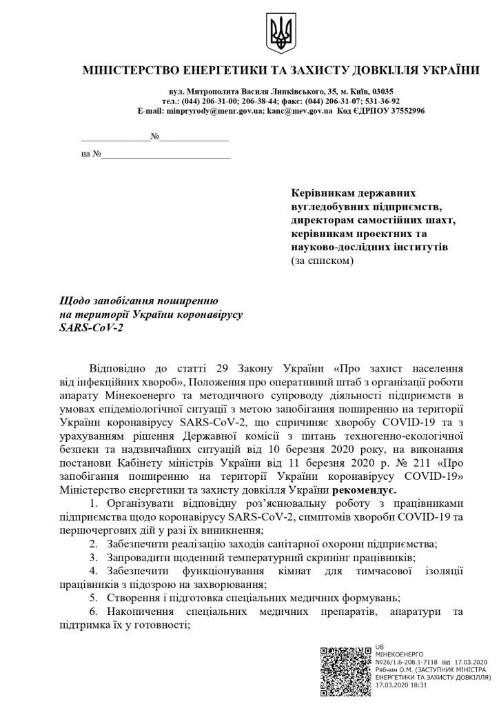 телеграма (1)_page-0001