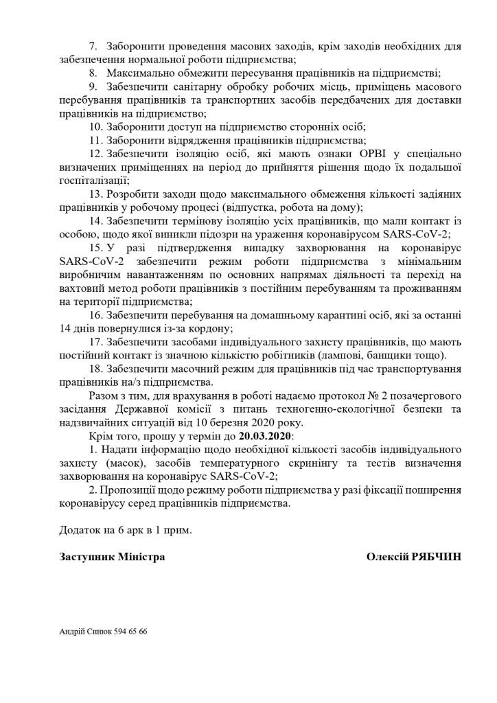телеграма (1)_page-0002