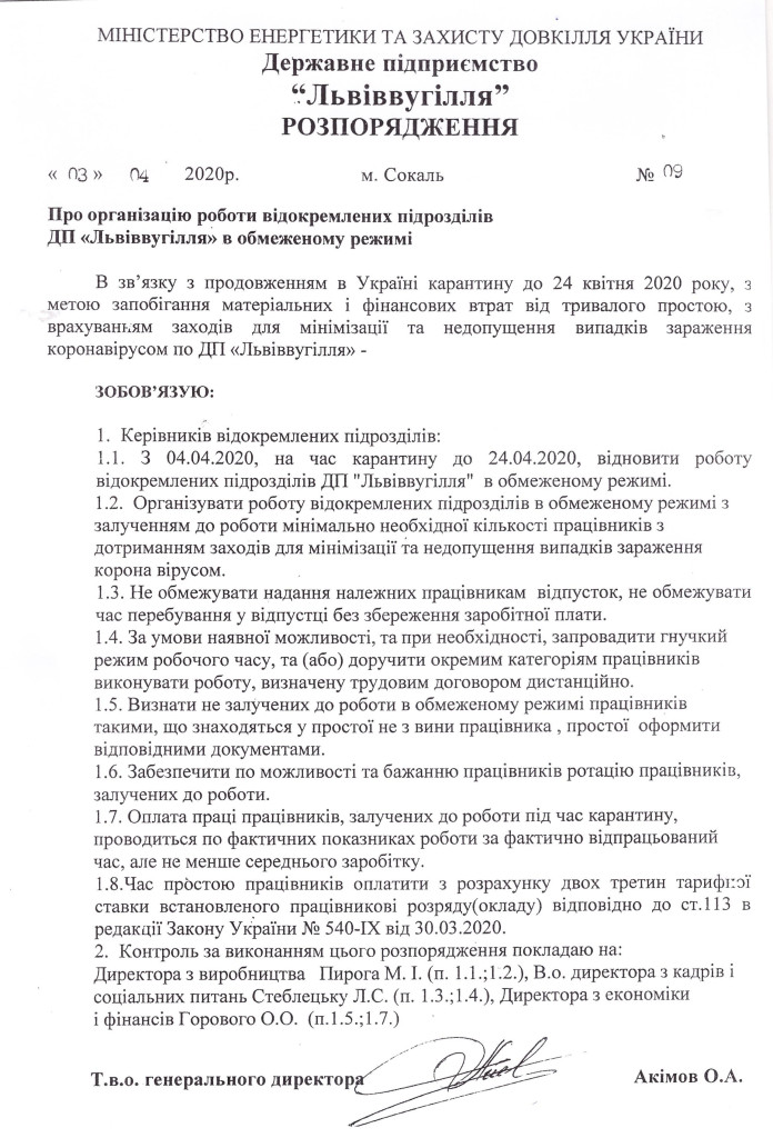 розпорядження 03.04.20р