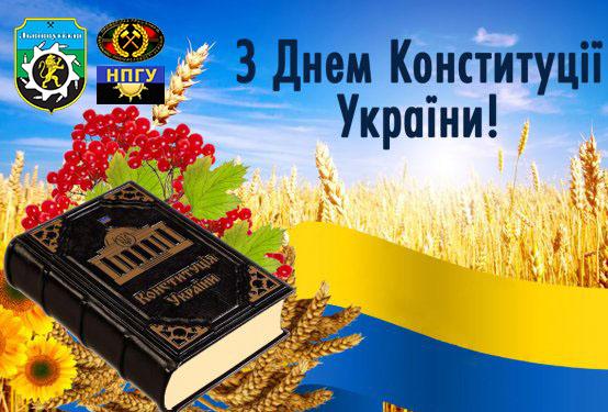 конституція