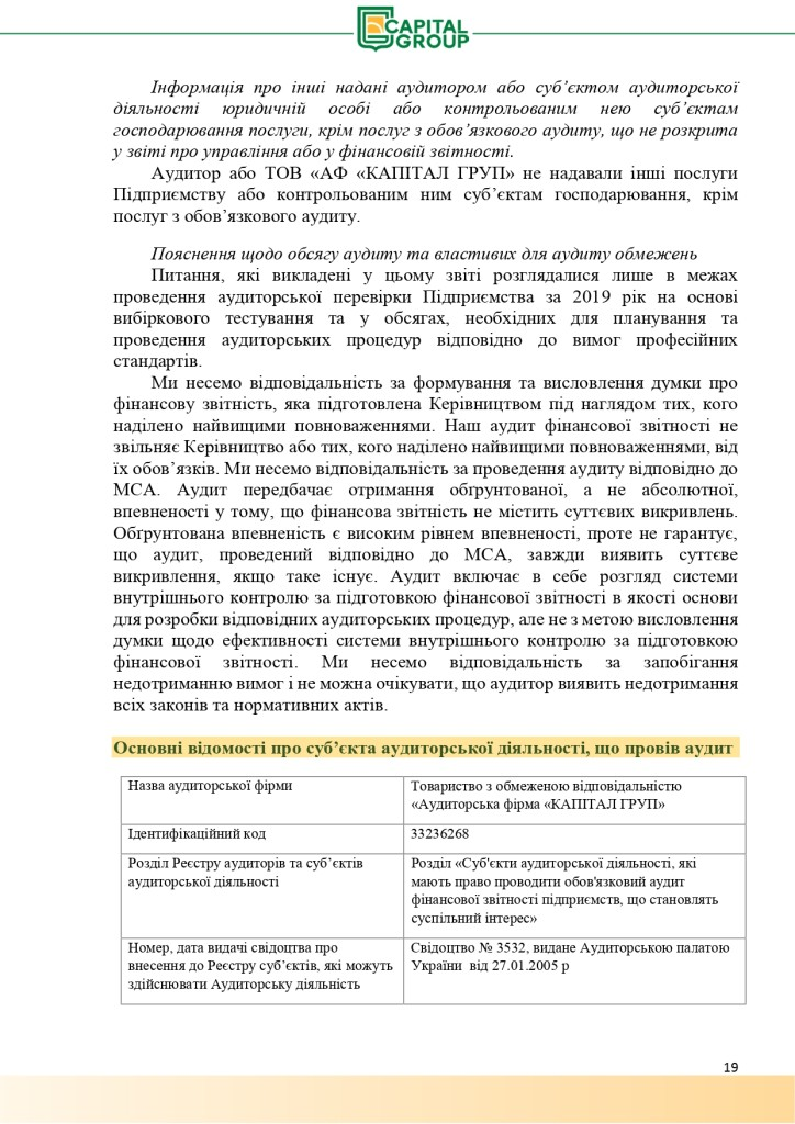 Аудиторський звіт за 2019_page-0019