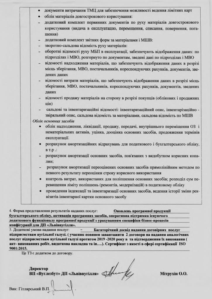 Додаток №1 Технічне завдання_page-0002