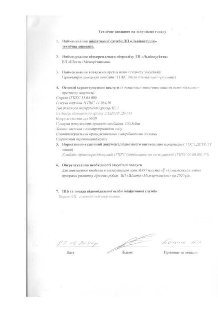 Додаток 4 Технічне завдання_page-0002