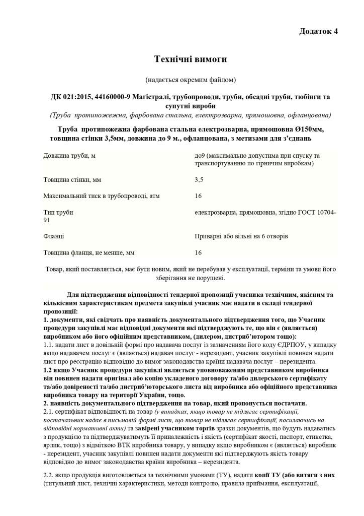 Додаток 4 Технічні вимоги (5)_page-0001