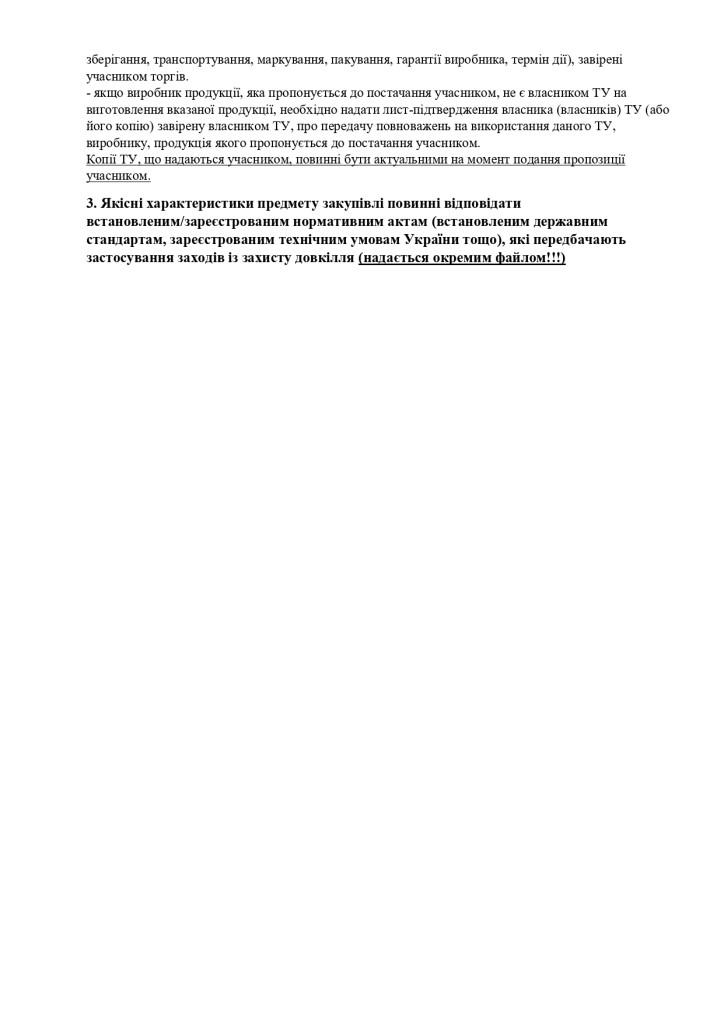Додаток 4 Технічні вимоги (5)_page-0002