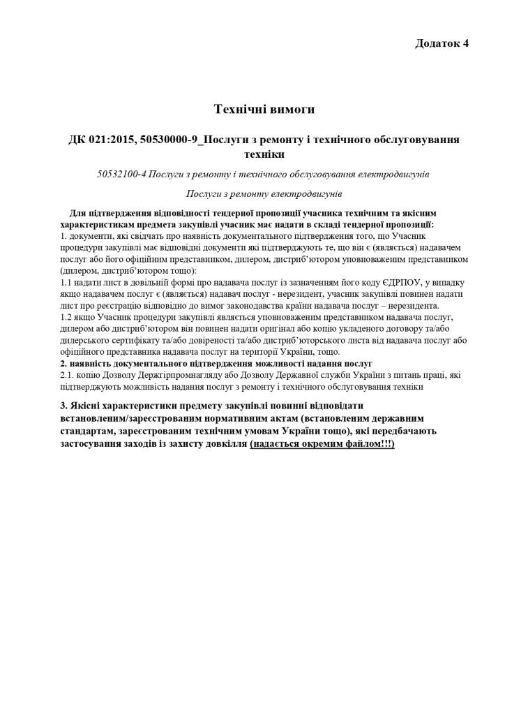 Додаток 4 Технічні вимоги (6)_page-0001