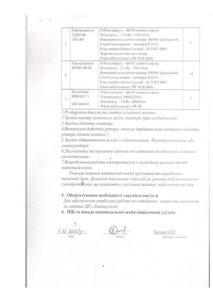 Додаток 4 Технічні вимоги (6)_page-0004