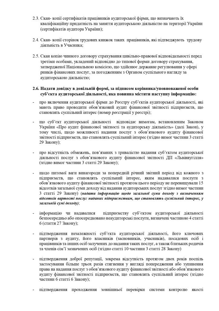 Додаток 1 Технічні вимоги до предмету закупівлі (із змінами)_page-0002