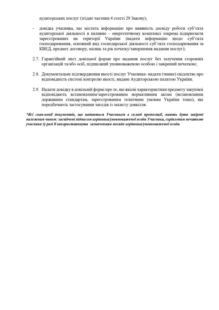 Додаток 1 Технічні вимоги до предмету закупівлі (із змінами)_page-0003