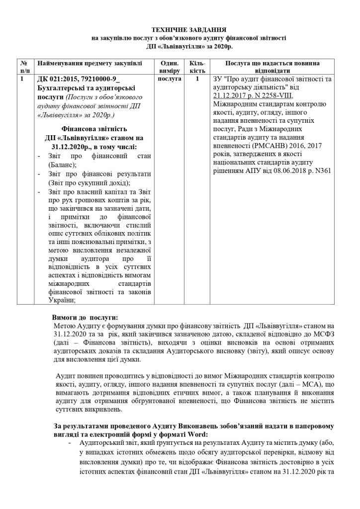 Додаток 1 Технічні вимоги до предмету закупівлі (із змінами)_page-0004