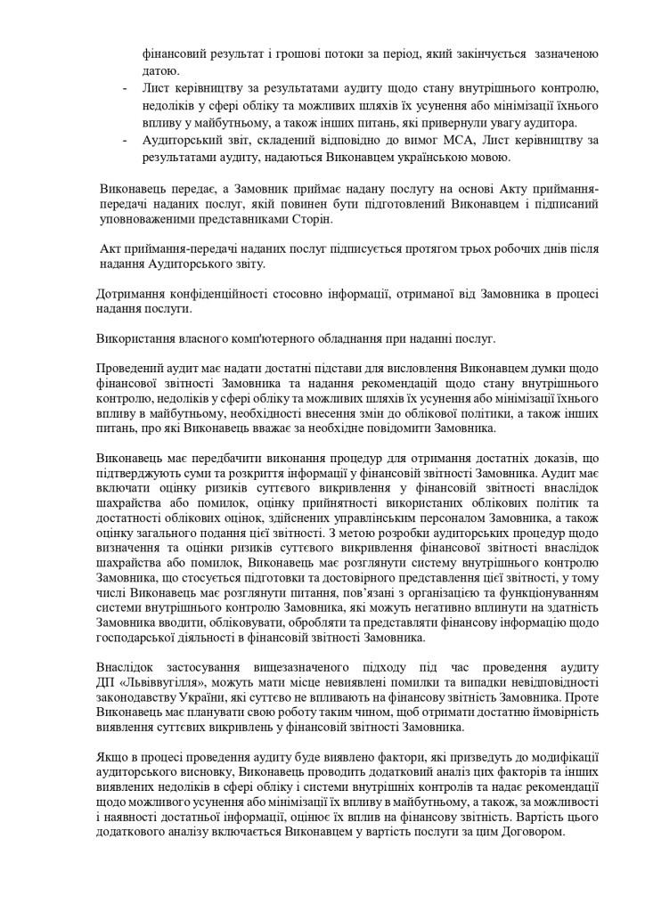 Додаток 1 Технічні вимоги до предмету закупівлі (із змінами)_page-0005