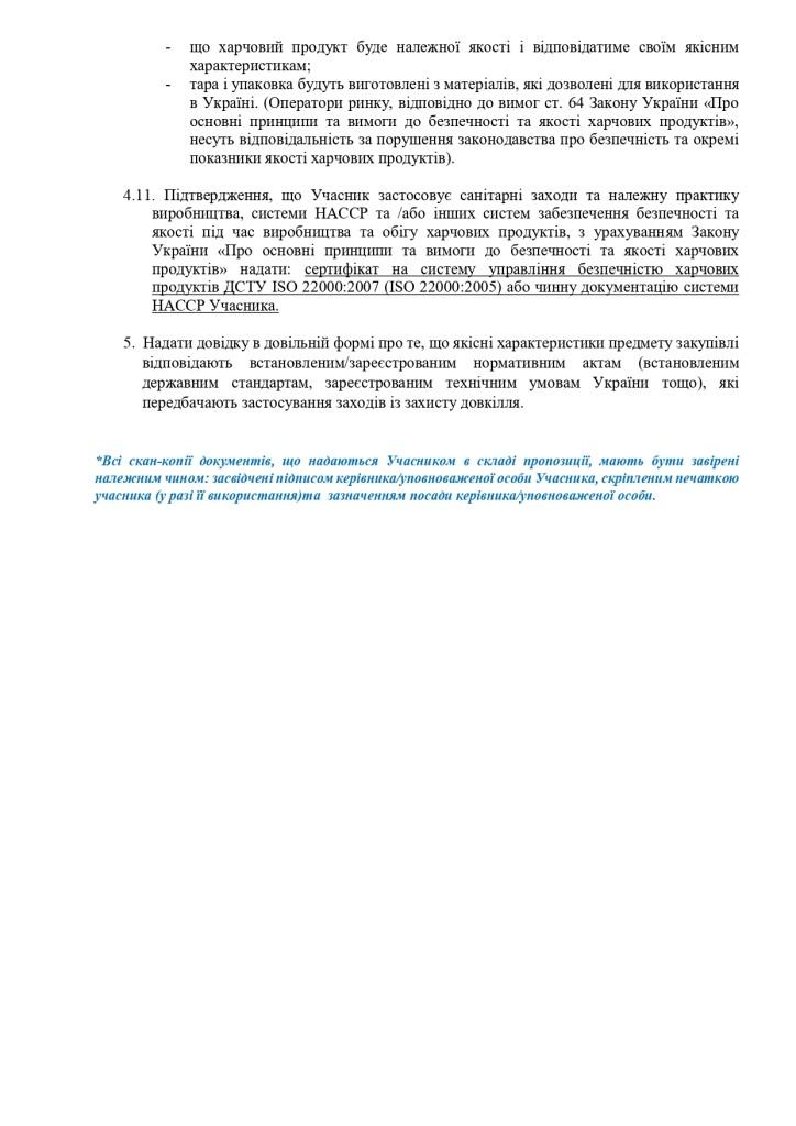 Додаток 1 Технічні вимоги до предмету закупівлі зі змінами_page-0003