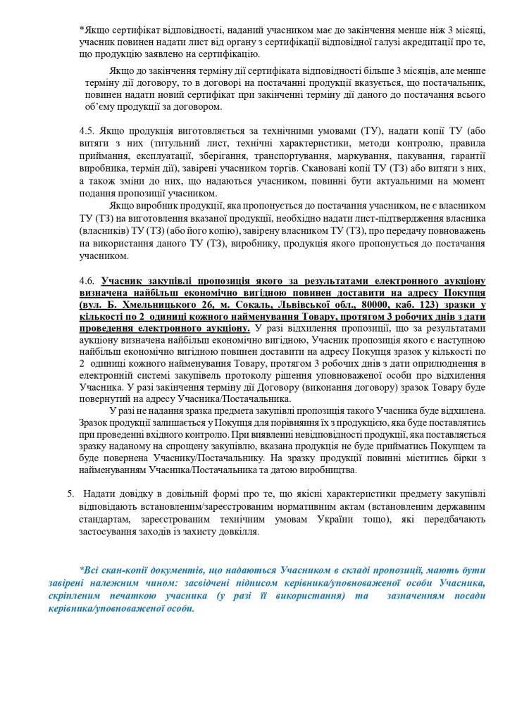 Додаток 1 Технічні вимоги до предмету закупівлі_page-0002