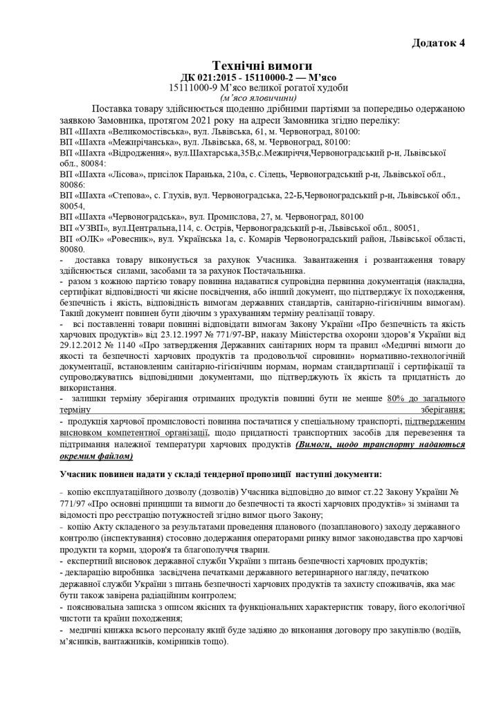 Додаток 4 Технічні вимоги (7)_page-0001