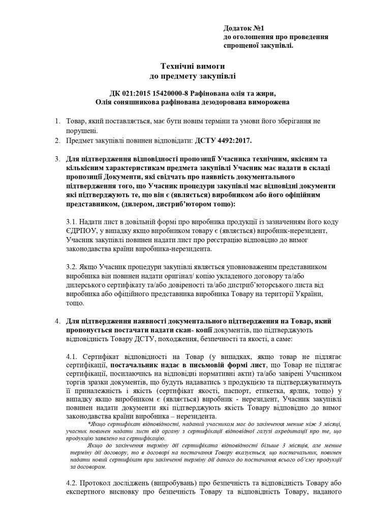Додаток 1 Технічні вимоги до предмету закупівлі зі змінами (1)_page-0001