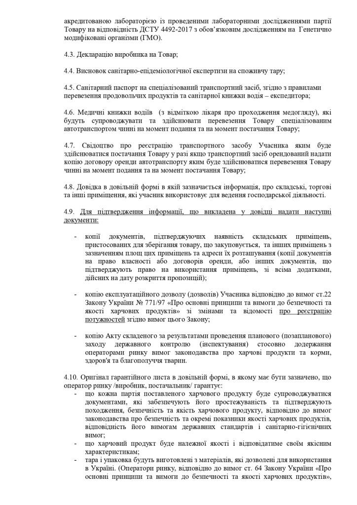Додаток 1 Технічні вимоги до предмету закупівлі зі змінами (1)_page-0002
