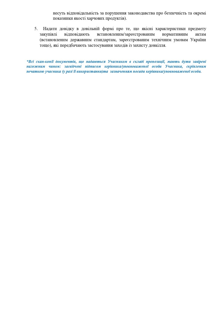 Додаток 1 Технічні вимоги до предмету закупівлі зі змінами (1)_page-0003