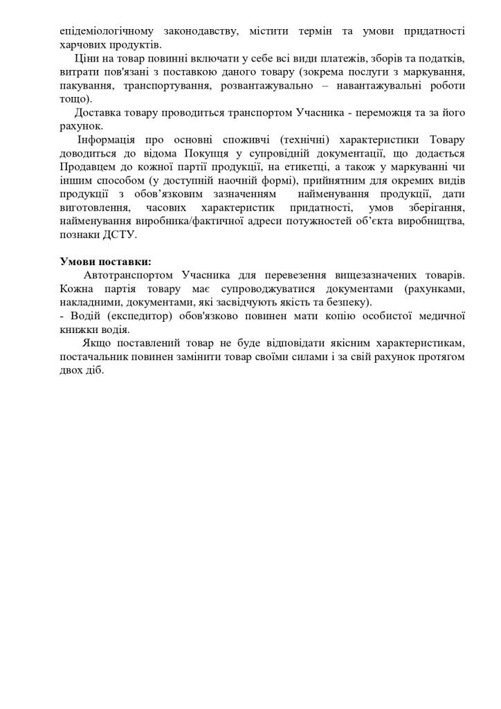 Додаток 1 Технічні вимоги до предмету закупівлі зі змінами (1)_page-0005