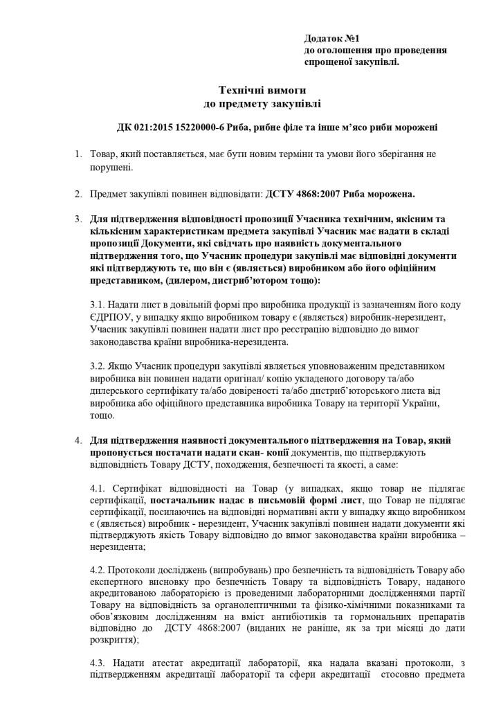 Додаток 1 Технічні вимоги до предмету закупівлі зі змінами_page-0001