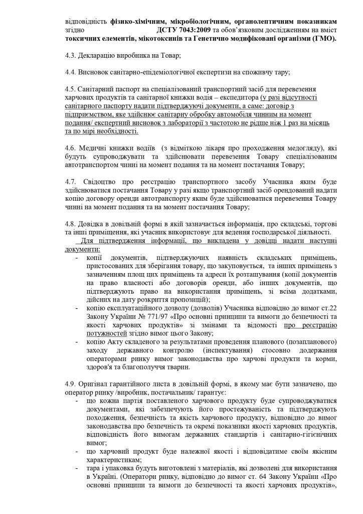 Додаток 1 Технічні вимоги до предмету закупівлі зі змінами_page-0002