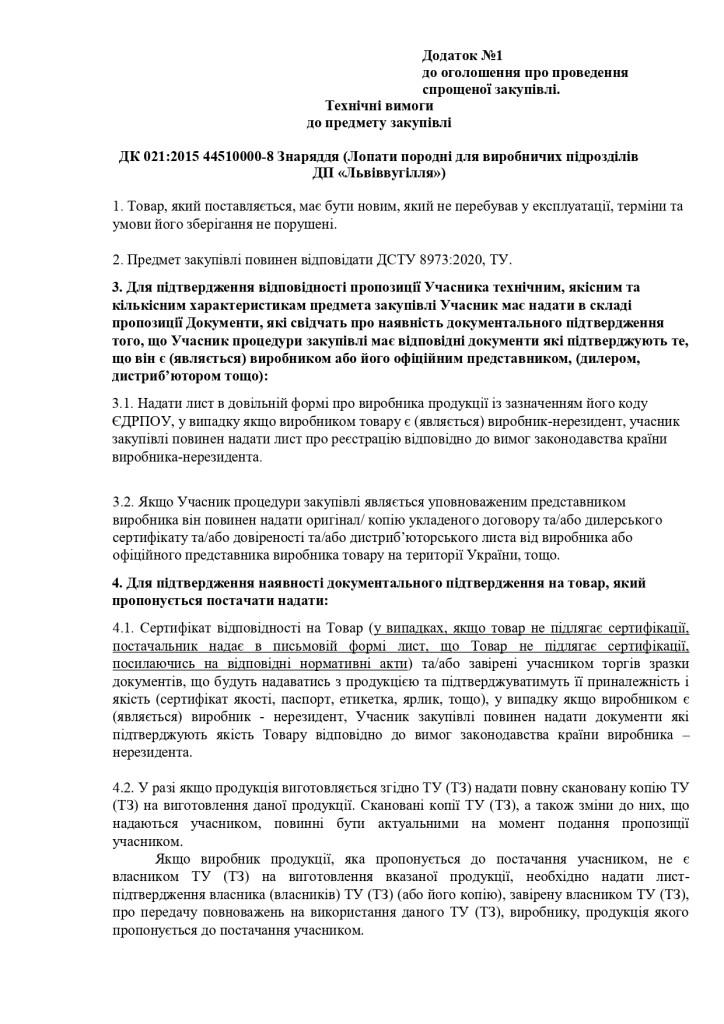 Додаток 1 Технічні вимоги до предмету закупівлі_page-0001