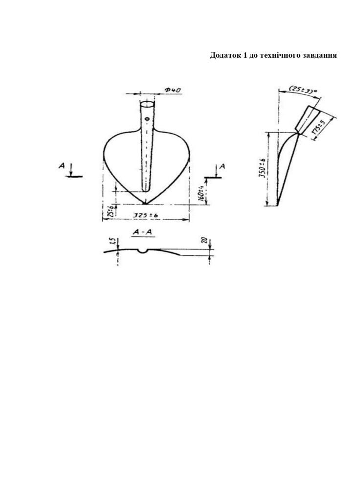 Додаток 1 Технічні вимоги до предмету закупівлі_page-0003