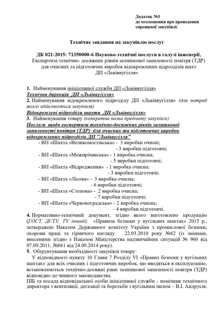 Додаток №1Технічне завдання_page-0001 (1)