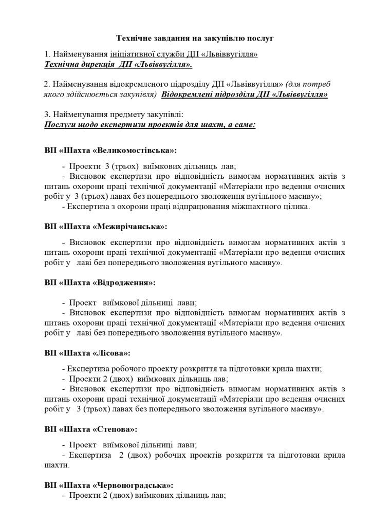 Додаток №1Технічне завдання_page-0002