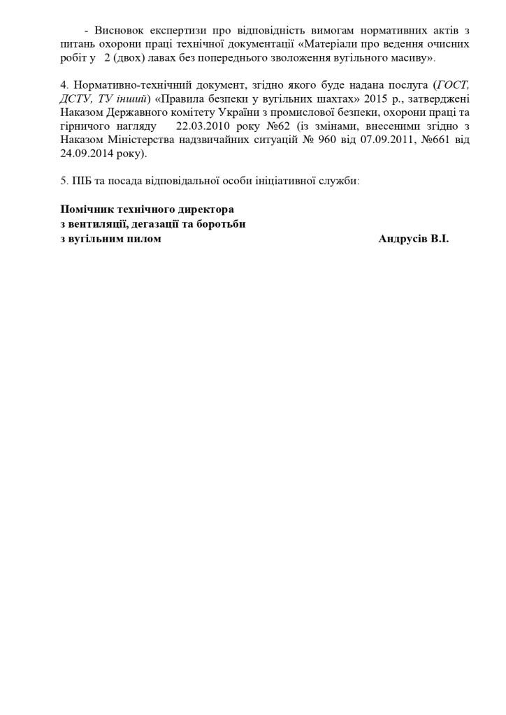 Додаток №1Технічне завдання_page-0003