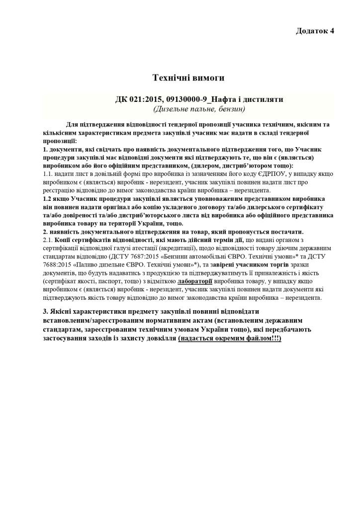 Додаток 4 Технічні вимоги (1)_page-0001