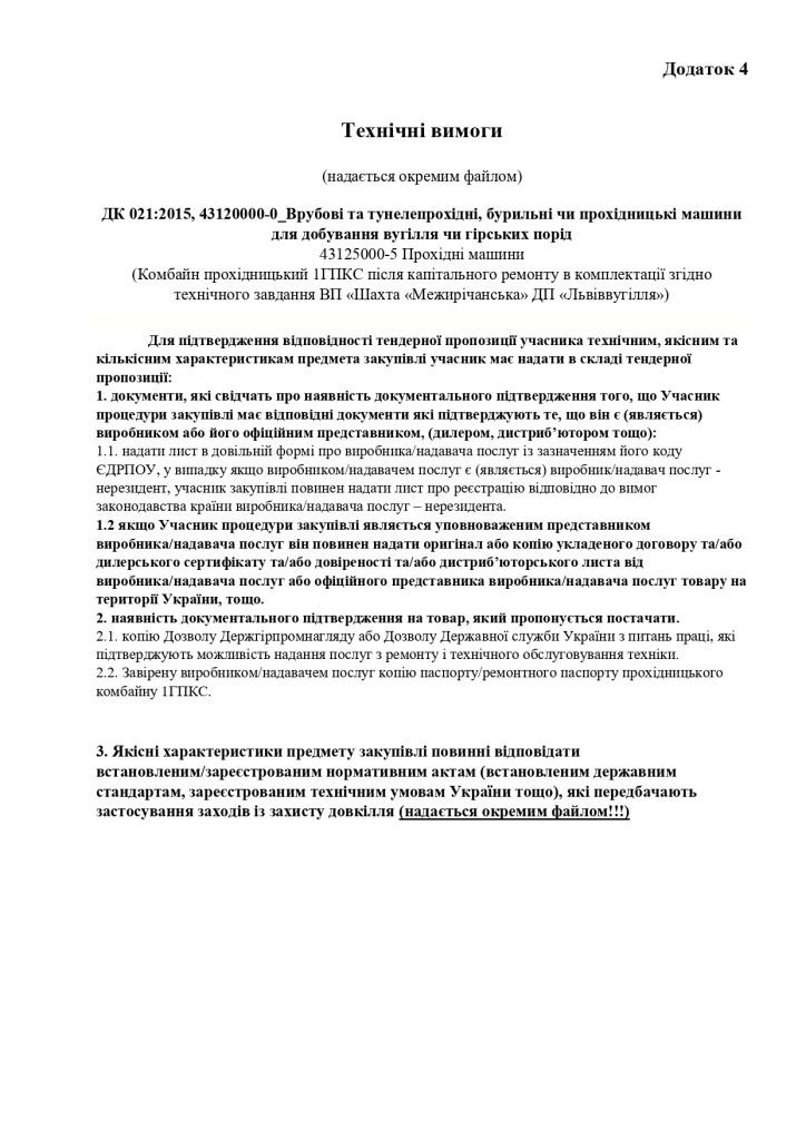 Додаток 5 Технічне завдання_page-0001