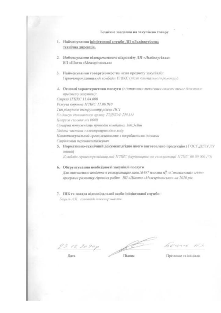 Додаток 5 Технічне завдання_page-0002