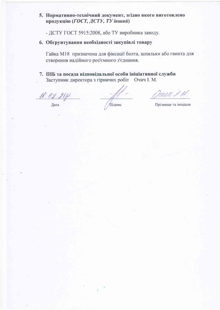 Технічне завдання гайка М18_page-0002