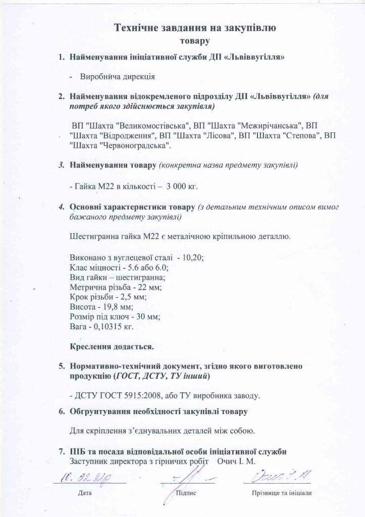 Технічне завдання гайка М22_page-0001
