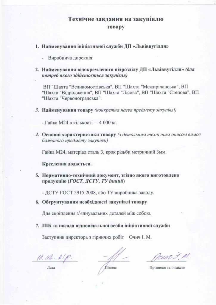 Технічне завдання гайка М24_page-0001