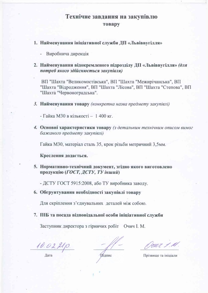 Технічне завдання гайка М30_page-0001