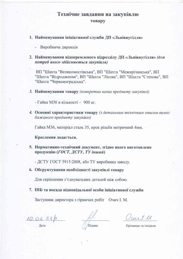 Технічне завдання гайка М36_page-0001
