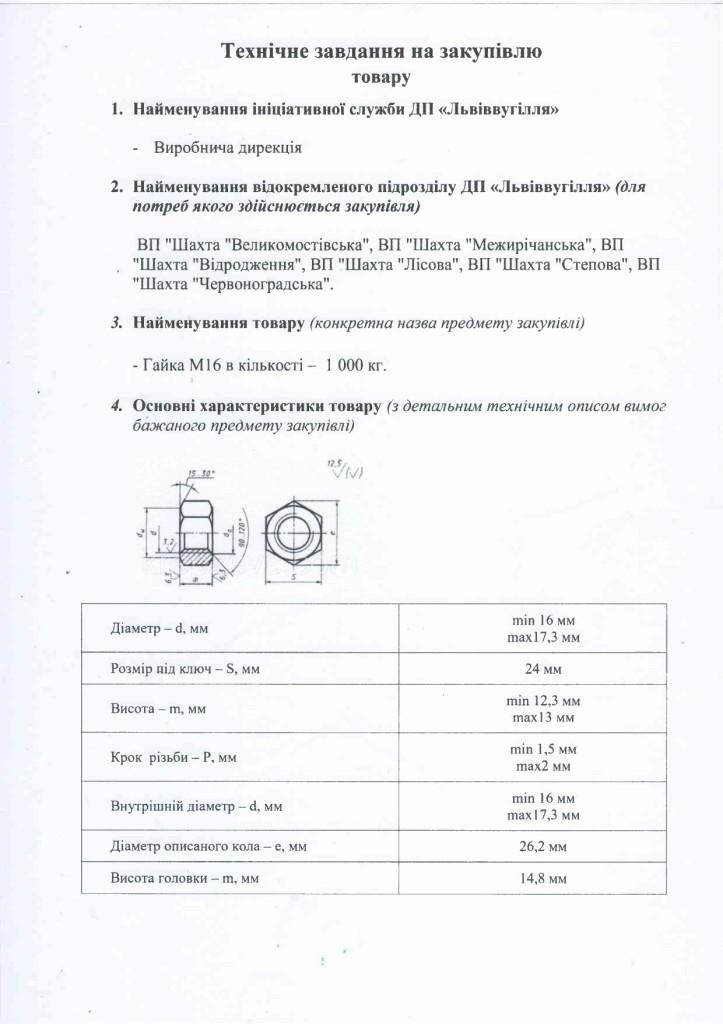 Технічне завдання гайкаМ16_page-0001
