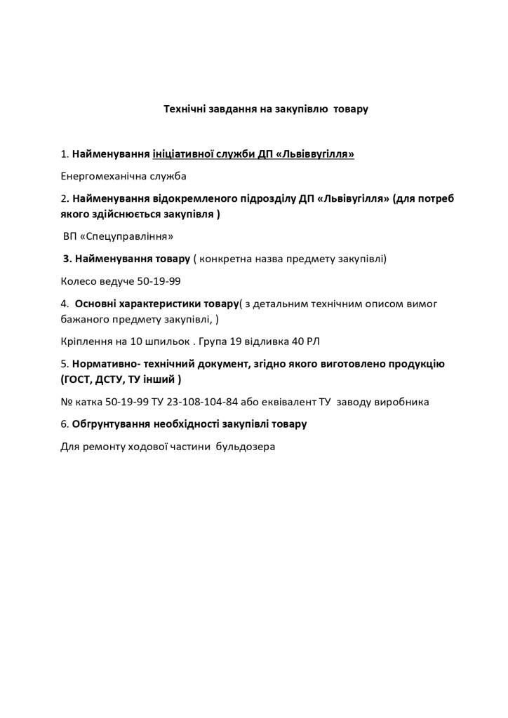 Додаток 4 Технічні вимоги (1)_page-0003