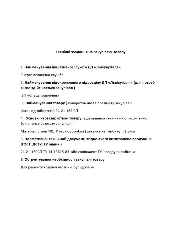 Додаток 4 Технічні вимоги (1)_page-0005
