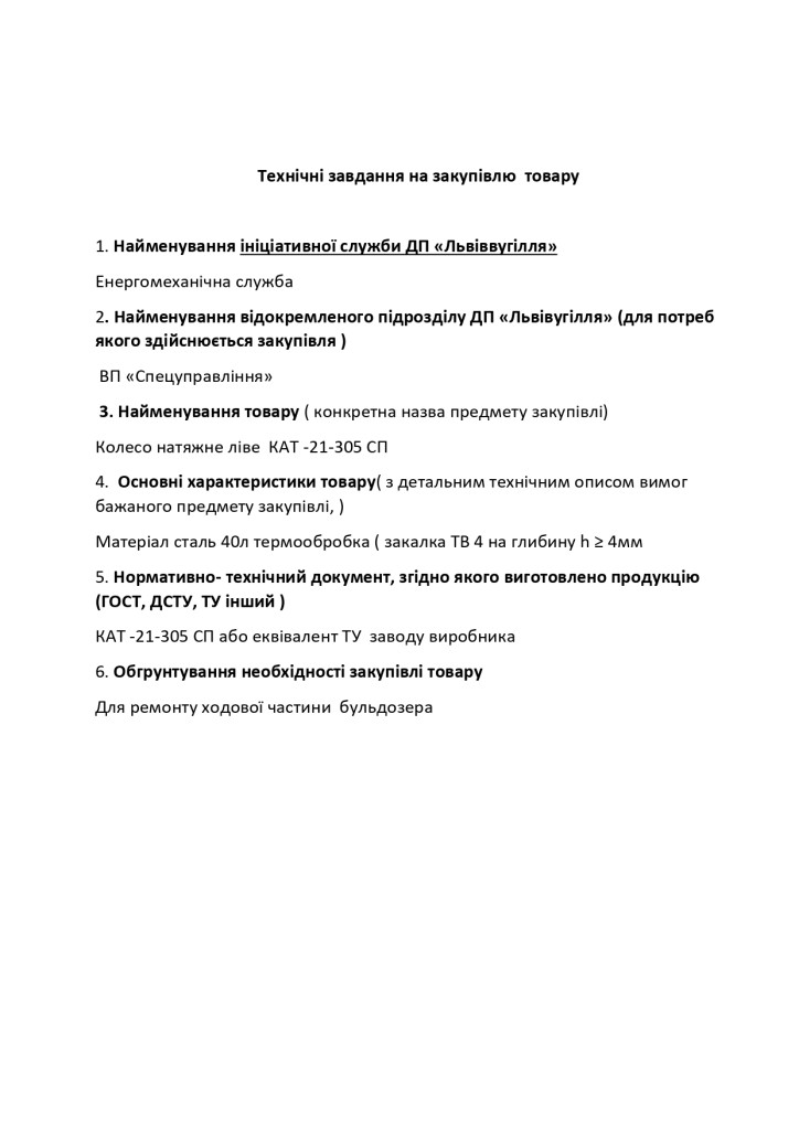 Додаток 4 Технічні вимоги (1)_page-0006