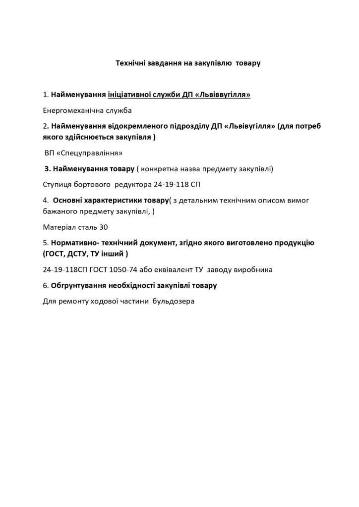 Додаток 4 Технічні вимоги (1)_page-0008
