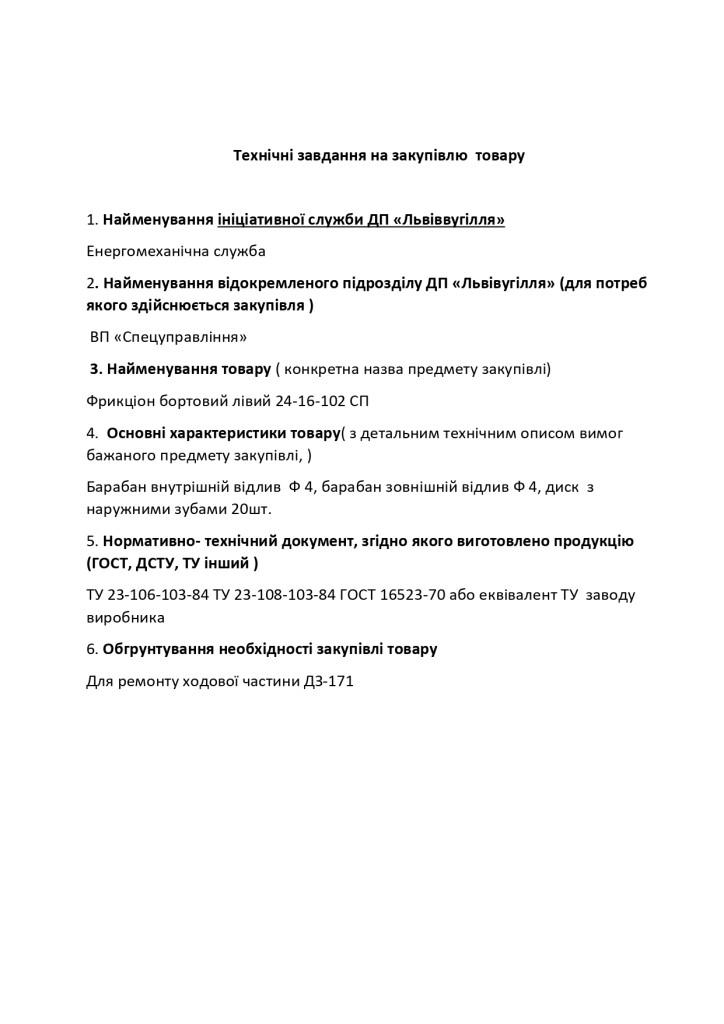 Додаток 4 Технічні вимоги (1)_page-0009