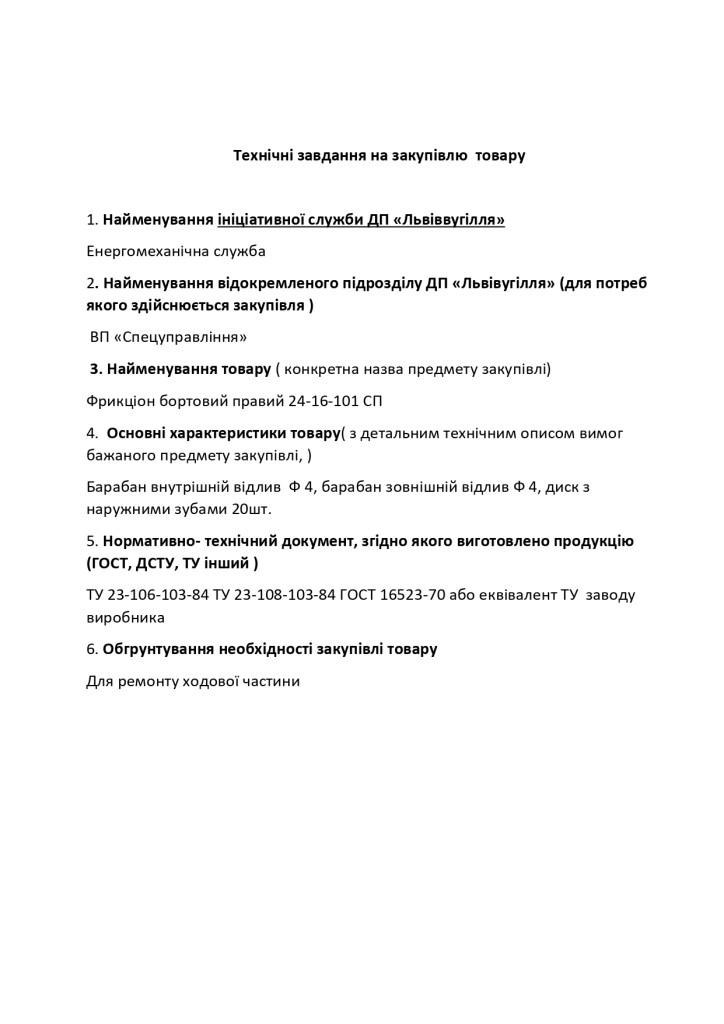 Додаток 4 Технічні вимоги (1)_page-0010